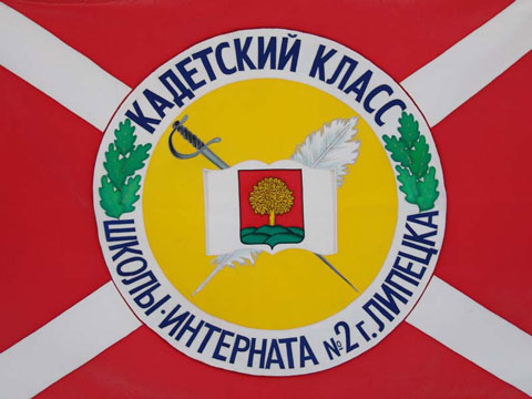 знамя кадетского класса